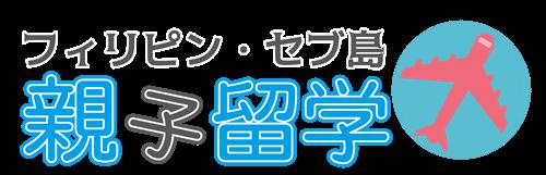 きくやピナコのブログ|子供の英語・親子留学・海外旅行