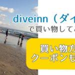 diveinn_ダイブイン買い物方法6