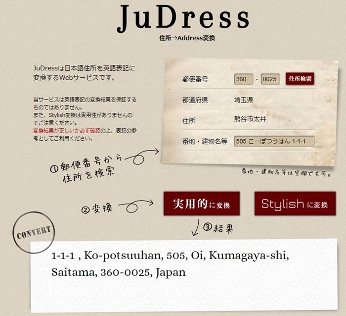 Judress_住所変換ツール