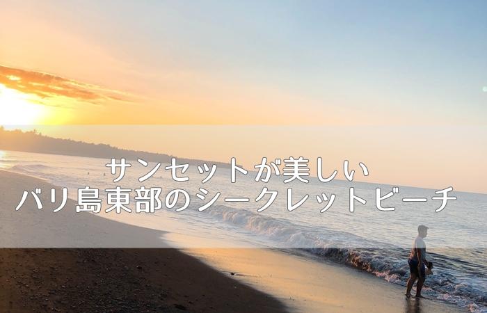 バリ島サンセット_シークレットビーチ