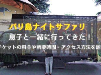 バリ島ナイトサファリ_子連れ旅行8