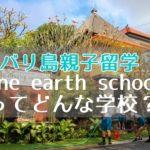 バリ島親子留学_バリ島の小学校
