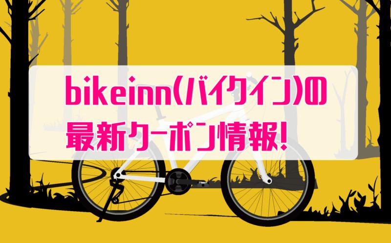 自転車パーツ海外通販_bikeinn_バイクイン