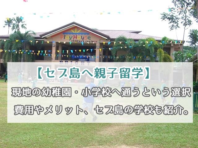 セブ島の私立幼稚園_小学校_インターナショナルスクール学費