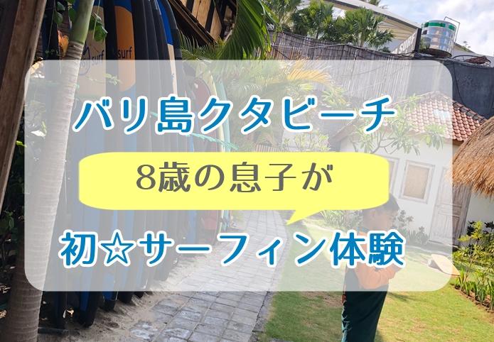 バリ島クタビーチ子連れサーフィン