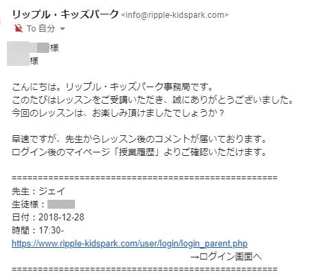 リップルキッズパーク_会員登録_体験18