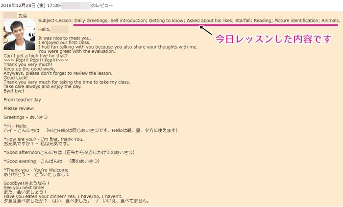リップルキッズパーク_会員登録_体験20