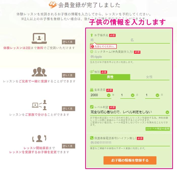 リップルキッズパーク_会員登録_体験23