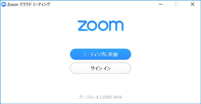 ZOOM_インストール_オンライン英会話3