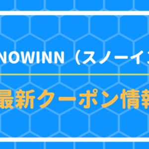 SNOWINNスノーイン_クーポン_プロモコード_割引コード