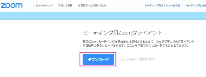 ZOOM_インストール_オンライン英会話