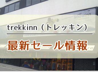 trekkiinn_セール情報_トレッキン