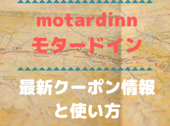motaradinn_モタードイン_クーポン_プロモーションコード最新情報