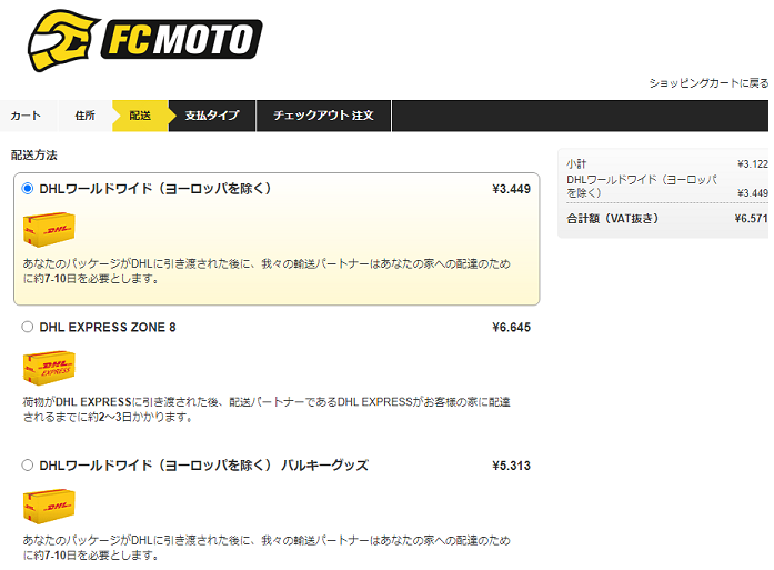 fcmoto送料_どれくらいかかる_届かない_バイク海外通販