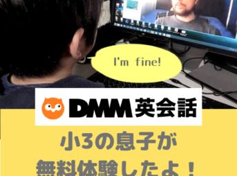 DMM英会話の無料体験レビュー_小学生_オンライン英会話_英検
