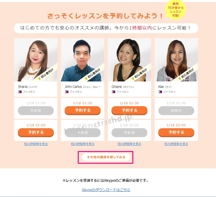 DMM英会話_オンライン_無料体験_小学生_英検