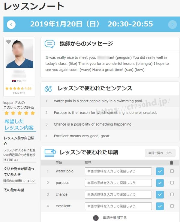 DMM英会話_オンライン_無料体験_小学生_英検32