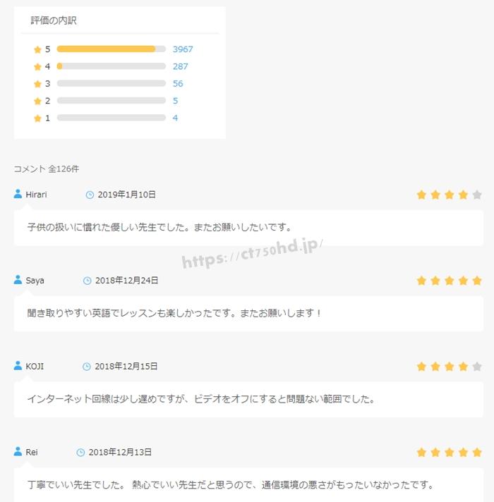 DMM英会話_オンライン_無料体験_小学生_英検4