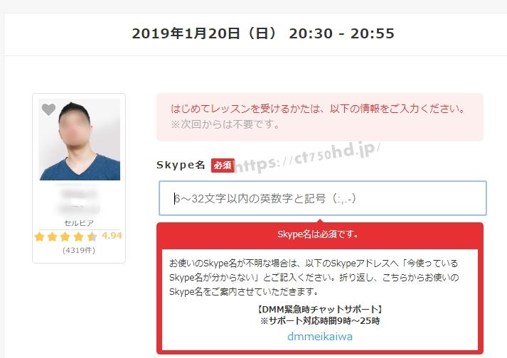 DMM英会話_オンライン_無料体験_小学生_英検8