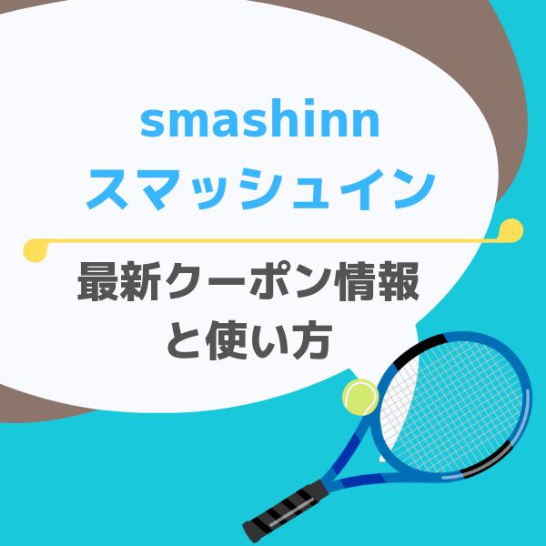 smashinnクーポン・プロモーションコードの最新情報と使い方