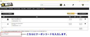 FC-MOTO_クーポン_クーポンコード_使い方4