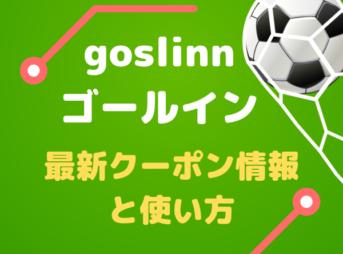 goalinnゴールインクーポン・プロモーションコードの最新情報と使い方