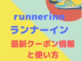 runnerinn_ランナーイン_クーポン_プロモーションコード_使い方