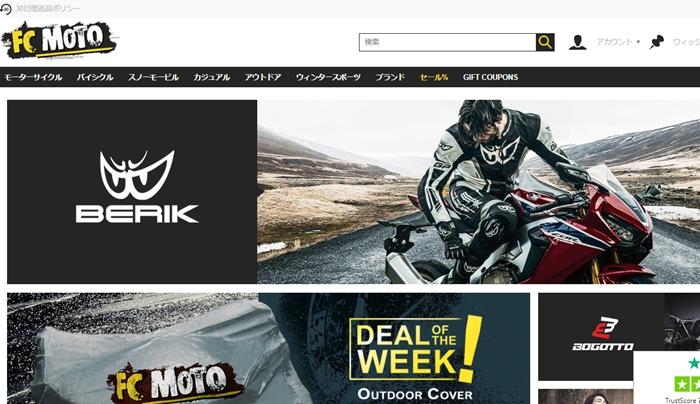 fc-moto_エフシーモト_バイク海外通販_ヘルメット海外通販買い物手順27