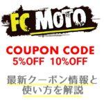 fcmoto_クーポン_プロモコード