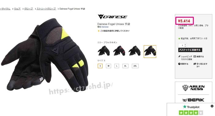 fcmoto_fc-moto_バイクパーツ海外通販16