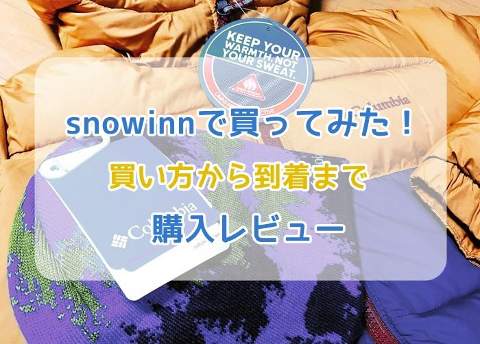 snowinn_スノーイン_購入_届かない_海外通販レビュー