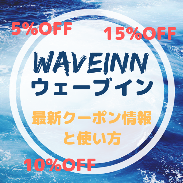 waveinn_ウェーブイン_クーポン_プロモーションコード