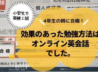 【小学生で英検2級】4年生の時に合格!効果のあった勉強方法はオンライン英会話でした。
