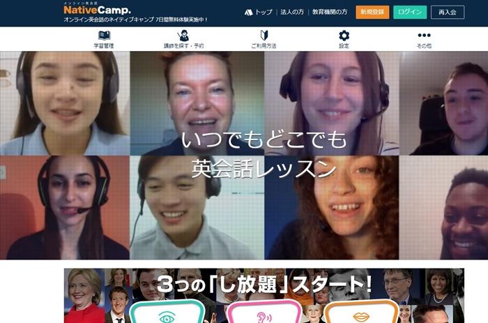 ネイティブキャンプ_オンライン英会話_ネイティブ講師_体験