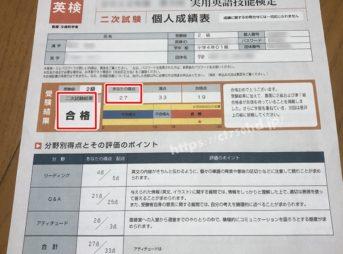 英検2級に合格_小学生の英検対策5
