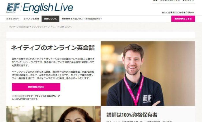 EFイングリッシュ_ネイティブ講師