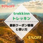 trekkinn_トレッキン_最新クーポン情報と使い方