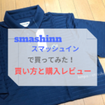 smashinn(スマッシュイン)