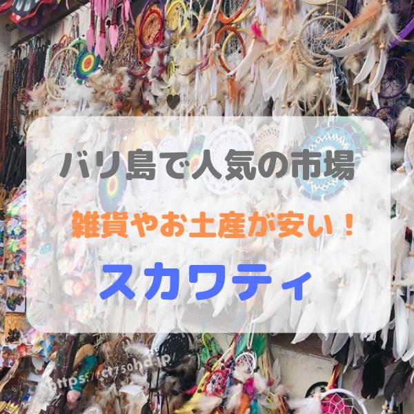 バリ島人気の市場スカワティ_雑貨_カゴバッグ_アタ製品31