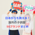海外の子供服が安い!日本からも買える海外ブランドの子供服50ブランドまとめ
