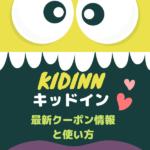 kidinnキッドイン_クーポン_プロモコード_子供服海外通販