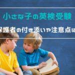 英検_子供_付き添い_小学生_幼稚園