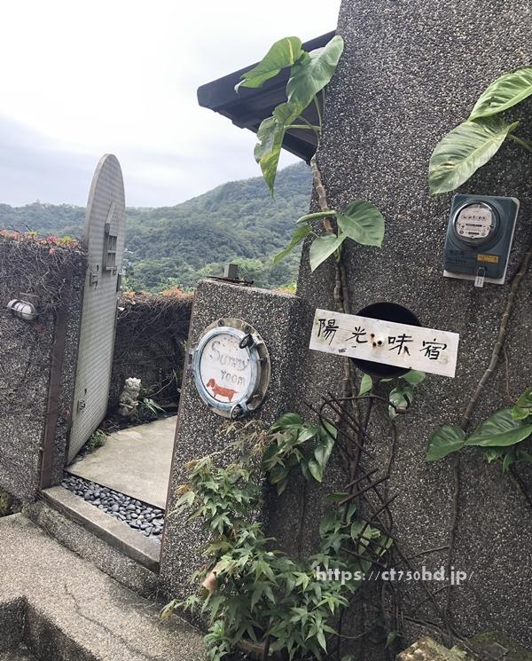 九份_民宿_おすすめ_宿_ホテル