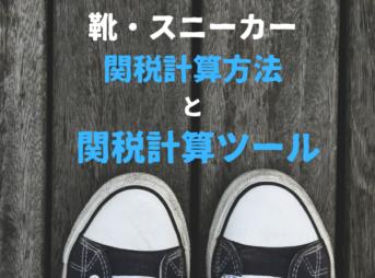靴やスニーカーの関税計算方法と計算ツール
