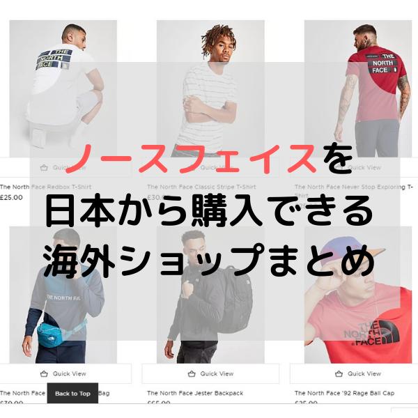 ノースフェイスを 日本から購入できる 海外ショップまとめ