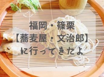 篠栗の茶房わらび野の敷地になる蕎麦屋文次郎_森林浴21
