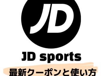 JD sports 最新クーポンと使い方