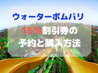 ウォーターボムバリ_割引券_料金_チケット