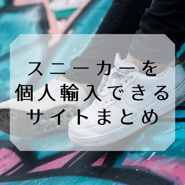 スニーカーを個人輸入できる海外サイト