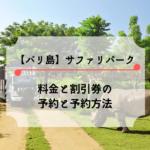 バリ島サファリマリンパーク料金・割引券
